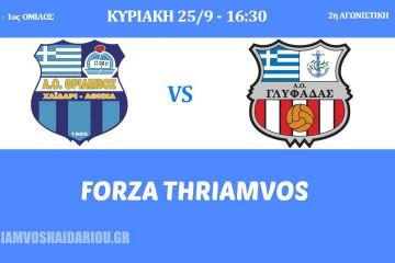 2os_thriamvos_glyfada