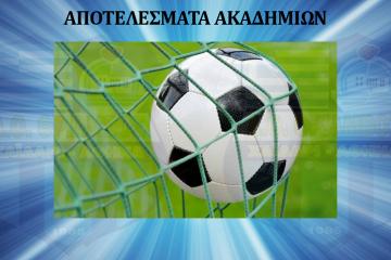 apotelesmata_akadimion