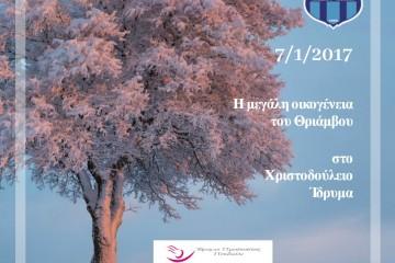xristod_afisa_02012017