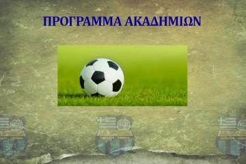 programma_akadimion_podosfairo